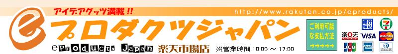 eプロダクツジャパン楽天市場店