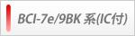 BCI-7e/9BK 系(IC付)