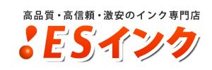 ESインク 高品質・高信頼・激安のインク専門店