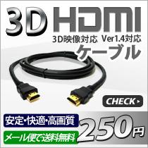 3D HDMIケーブル