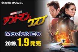 アントマン&ワスプ MovieNEX