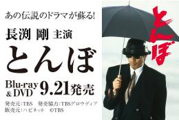 とんぼ DVD/Blu-ray