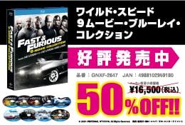 ワイルド・スピード 9ムービー・ブルーレイ・コレクション (初回限定) 【Blu-ray】