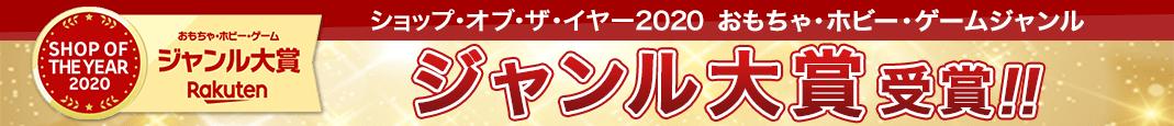 楽天ショップ・オブ・ザ・イヤー2020 ジャンル大賞 おもちゃ・ホビー・ゲーム