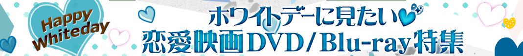 ホワイトデーに見たい!恋愛映画DVD/Blu-ray特集