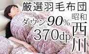 西川 羽毛布団 ホワイトダウン90%
