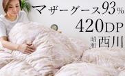 西川 羽毛布団 ホワイトマザーグースダウン93%