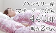 西川 羽毛布団 プレミアムマザーグースダウン95%