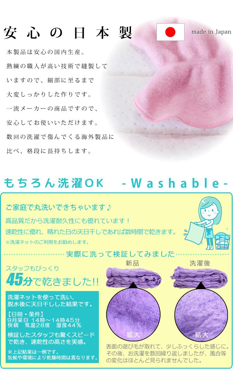 ヒートコットンケットはロマンス小杉製で安心の日本製です。洗濯の仕方などの説明です。