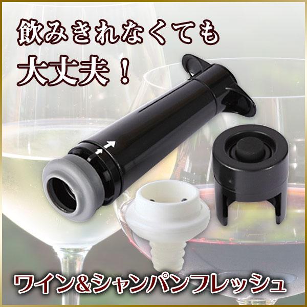 飲みきれなくても大丈夫!/ワイン&シャンパンフレッシュ