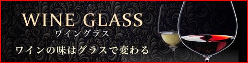 WINE GLASS ワイングラス