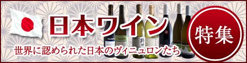 日本ワイン 〜「特集」世界に認められた日本のヴィニュロンたち