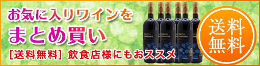 お気に入りワインをまとめ買い 〜「送料無料」飲食店様にもおススメ