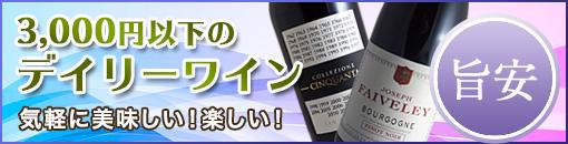 3,000円以下のデイリーワイン 〜「旨安」気軽に美味しい!楽しい!