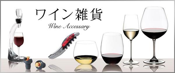 ワイン雑貨特集