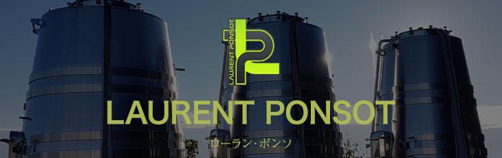 ローラン・ポンソ LAURENT PONSOT