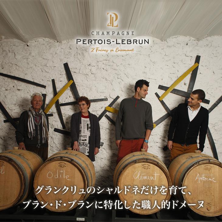 ペルトワ・ルブラン PERTOIS-LEBRUN
