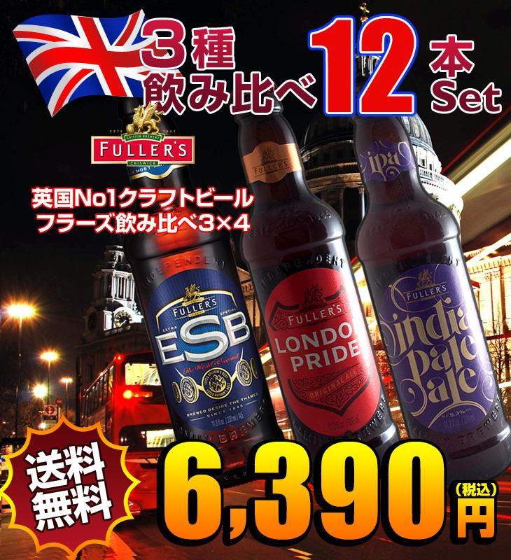 イギリスビール12本セット パブの本場で圧倒的人気を誇るフラーズ3種飲み比べ