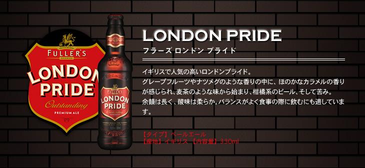 ロンドンプライド