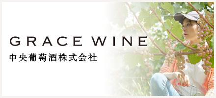 グレイスワイン中央葡萄酒