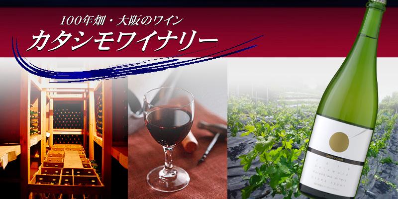 カタシモワイナリー Katashimo WINERY