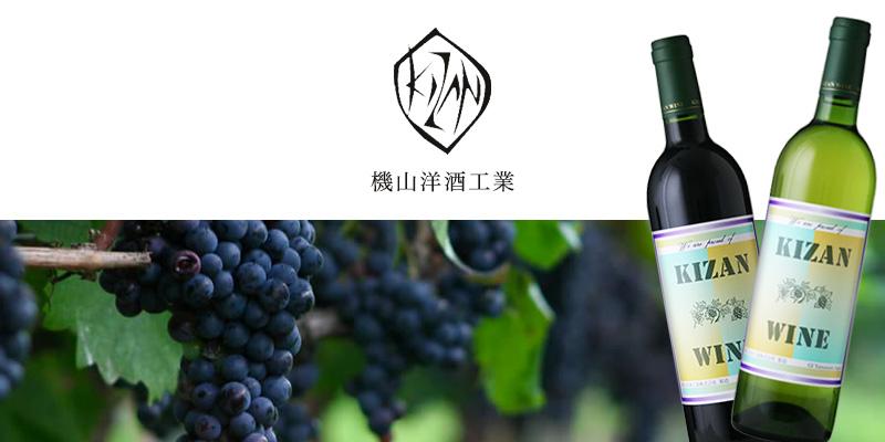 機山洋酒工業 KIZAN WINERY
