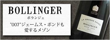 BOLLINGER ボランジェ