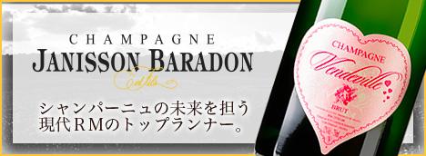Janisson-Baradon ジャニソン・バラドン