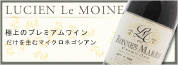 LUCIEN Le MOINE ルシアン・ル・モワンヌ