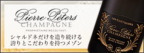 PIERRE PETERS ピエール・ペテルス