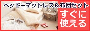 ベッド+マットレス&布団セット特集