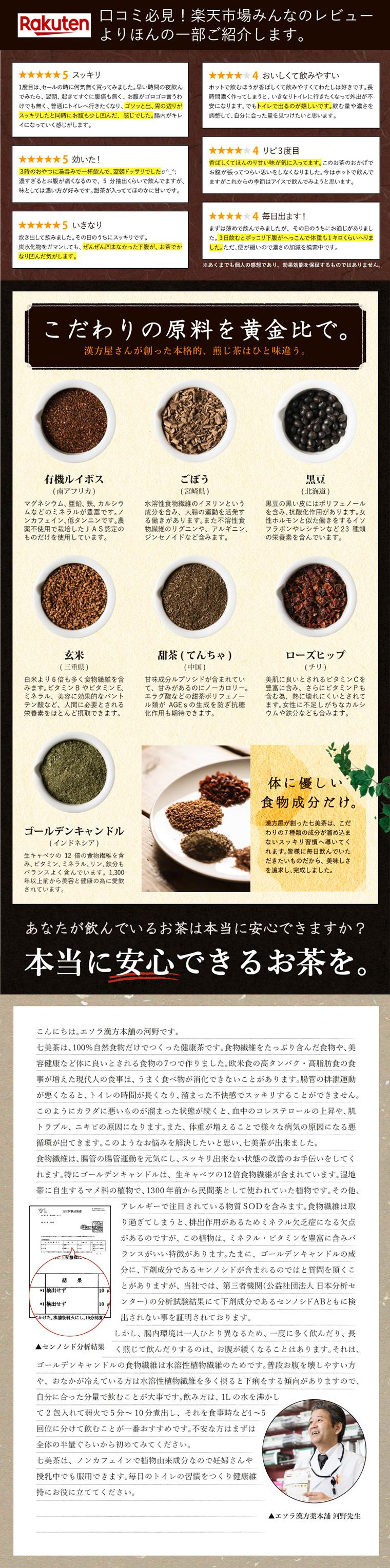 七美茶原料