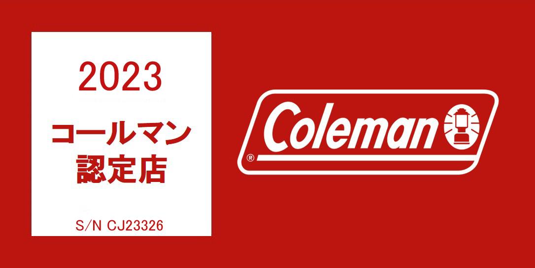 Coleman(コールマン)正規販売店