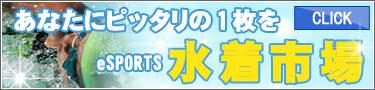 あなたにピッタリの1枚を!eSPORTS水着市場!