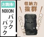 ニクソン バックパック