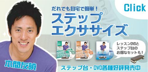 メッツ 本間友暁 自宅で簡単 燃焼系ステップエクササイズ ステップ台レッスンDVD