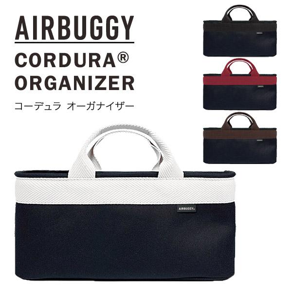エアバギー AirBuggy CORDURA ORGANIZER / コーデュラ オーガナイザー