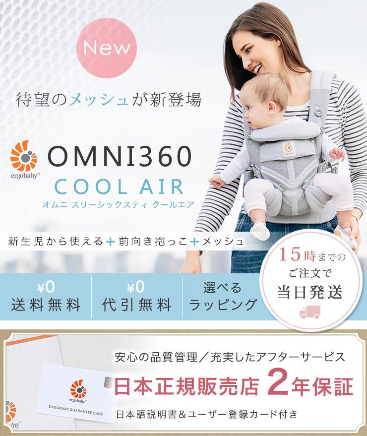 エルゴ オムニ360クールエア ベビーキャリア ergo baby carrier