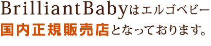 BrilliantBaby は、エルゴの国内正規販売店となっております