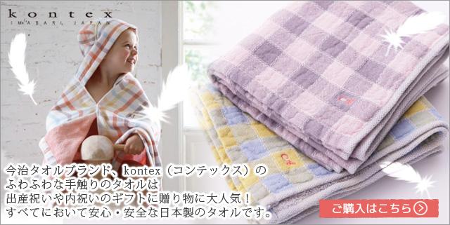 kontex コンテックス 今治タオル 出産祝い 内祝い