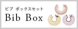 marlmarlビブ3枚セットBOX