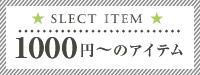 SELECT ITEM 1000円〜のアイテム