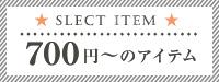 SELECT ITEM 700円〜のアイテム