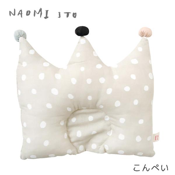 NAOMI ITO(ナオミ イトウ)POCHO 王冠まくら こんぺい