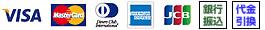 VISA、Master、JCB、AMEXの各種クレジットカード決済、銀行振込、代金引換