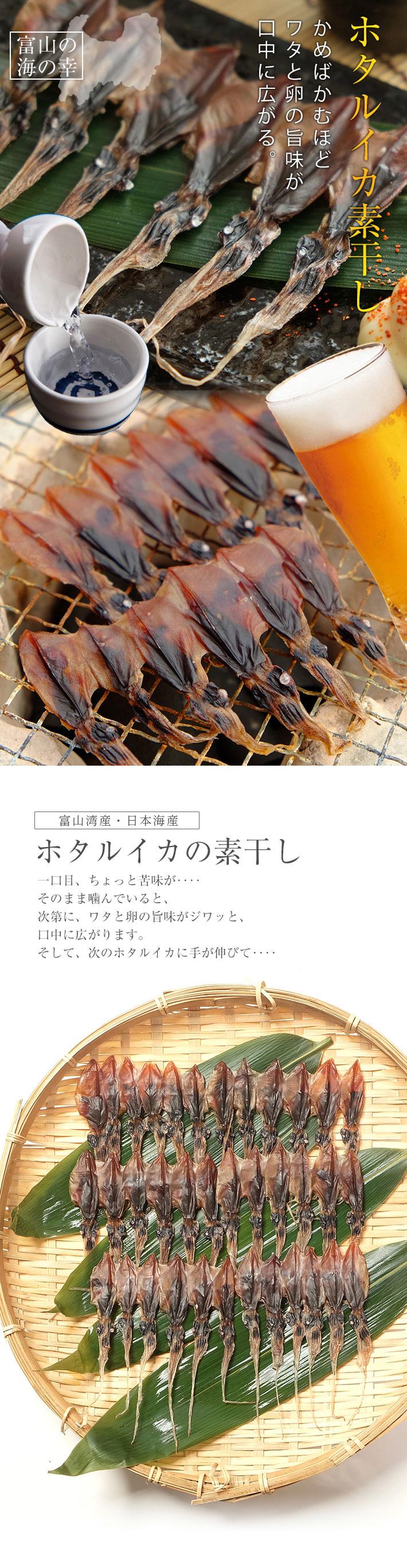 富山のホタルイカ 素干 ランキング1位獲得しました ぽっきり ポッキリ 送料無料 1000円