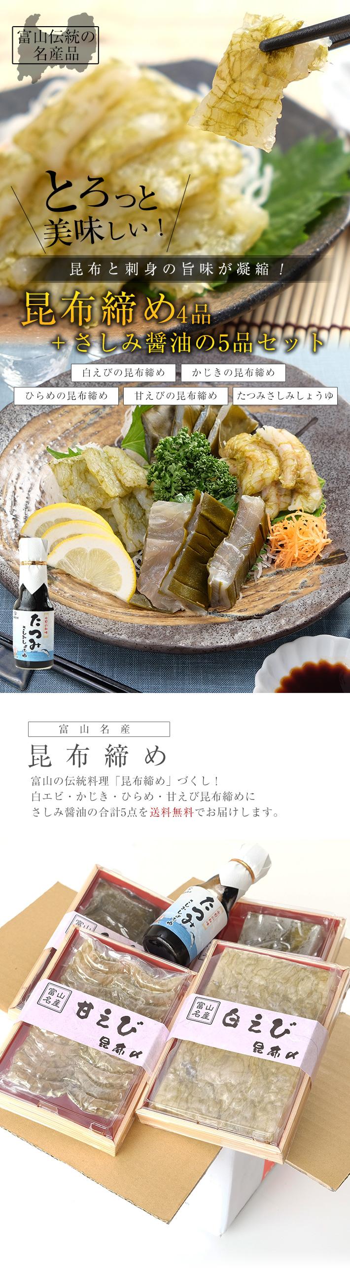 富山名産!白えび・かじき・ひらめ・甘えびの昆布締めとさしみ醤油の5品セット