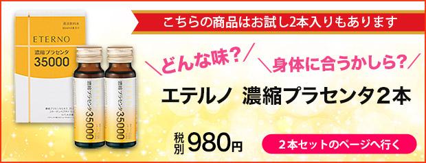 お試し2本980円(税別)!