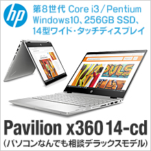 HP Pavilion x360 14