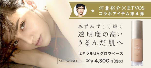 ミネラルUVグロウベース 30g 4,300円